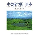 水と緑の国、日本