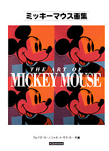 ミッキ-マウス画集〔ミニチュア版〕