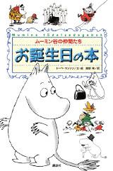 ム-ミン谷の仲間たち お誕生日の本