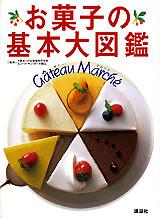 お菓子の基本大図鑑 ガトー・マルシェ
