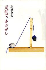 京都で、本さがし