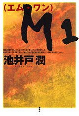 M1(エム・ワン)