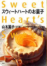 スウィ-トハ-トのお菓子