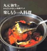 丸元淑生のからだにやさしい料理ブック 楽しもう一人料理