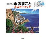 永沢まこと 海辺のイタリア