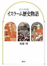 ビジュアル版 イスラーム歴史物語