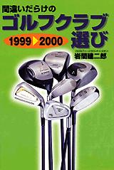 1999~2000年版 間違いだらけのゴルフクラブ選び