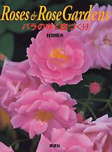バラの咲く庭づくり
