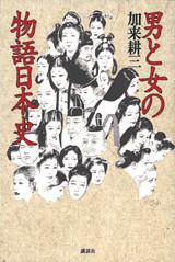 男と女の物語日本史