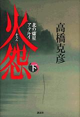 火怨(下)