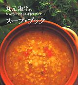 丸元淑生のからだにやさしい料理ブック スープ・ブック