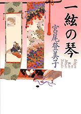 ー絃の琴(新装版)