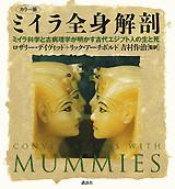 カラー版 ミイラ全身解剖 ミイラ科学と古病理学が明かす古代エジプト人の生と死