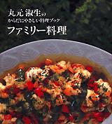丸元淑生のからだにやさしい料理ブック ファミリー料理