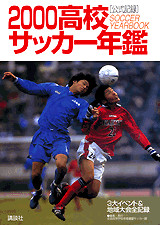 2000高校サッカー年鑑