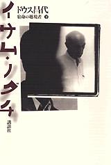 イサム・ノグチ(下)