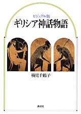 ビジュアル版 ギリシア神話物語