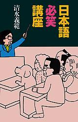 日本語必笑講座