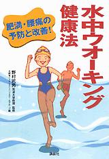 水中ウォーキング健康法
