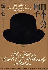 日本人の帽子