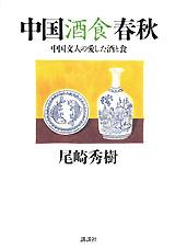 中国酒食春秋