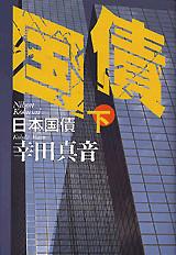日本国債 下