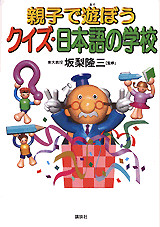 親子で遊ぼう クイズ・日本語の学校