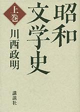 昭和文学史 上巻