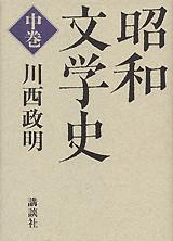 昭和文学史 中巻