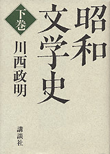昭和文学史 下巻