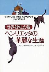 世界を旅した猫 ヘンリエッタの華麗な生涯