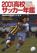 2001高校サッカー年鑑