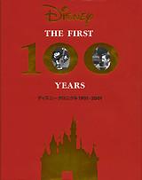 ディズニークロニクル1901-2001 DISNEY The FIRST 100 YEARS