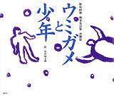 野坂昭如戦争童話集 沖縄篇 ウミガメと少年