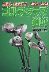 2001~2002年版 間違いだらけのゴルフクラブ選び