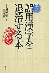 恥かき誤用漢字を退治する本