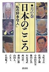 日本のこころ<月の巻>