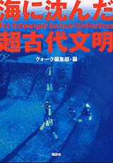 海に沈んだ超古代文明