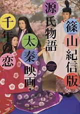 篠山紀信版源氏物語 太秦映画・千年の恋
