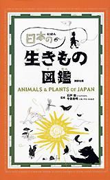 日本の生きもの図鑑