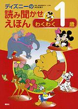 ディズニーの読み聞かせえほん わくわく1歳