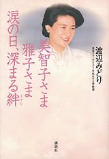 美智子さま雅子さま 涙の日、深まる絆