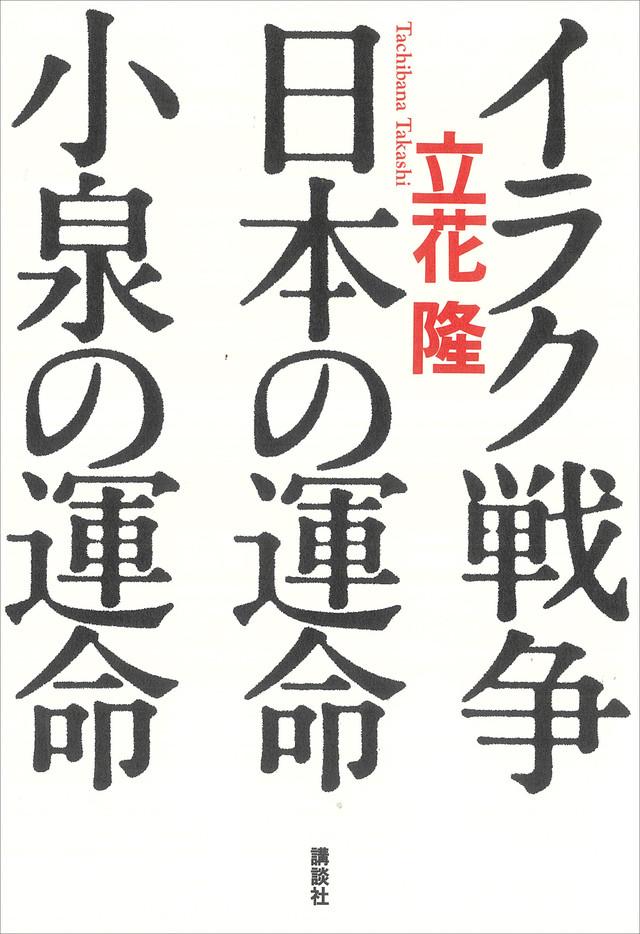 イラク戦争・日本の運命・小泉の運命