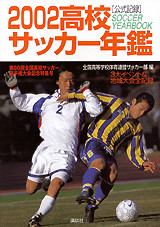 2002高校サッカー年鑑