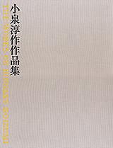 特装版 小泉淳作作品集 オリジナル銅版画「双龍図」「牡丹双華」付き