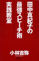 田中真紀子の最強スピーチ術実践教室