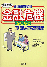 金融危機がわかる基礎の基礎講座~銀行・生保編~