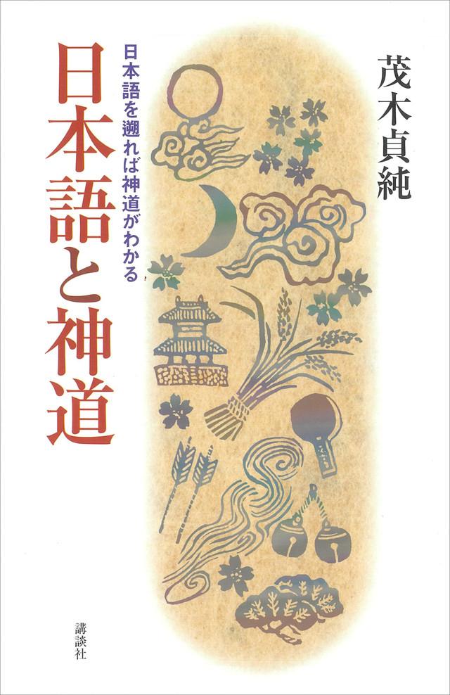 日本語と神道