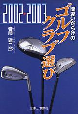 2002~2003年版 間違いだらけのゴルフクラブ選び