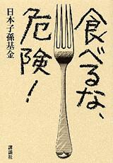 食べるな、危険!